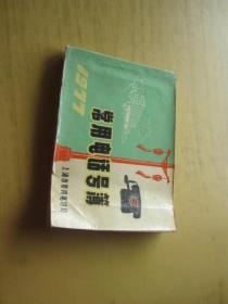 1977年上海市市内电话局 常用电话号簿