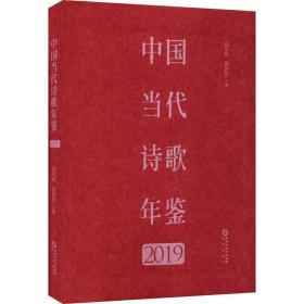中国当代诗歌