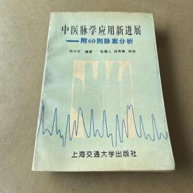 中医脉学应用新进展:附60则脉案分析