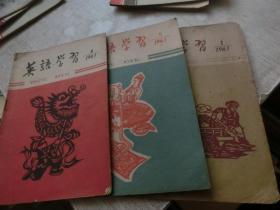 英语学习1962年1 4 7 8   4本合售    库2