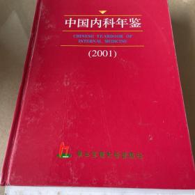 中国内科年鉴(2001)