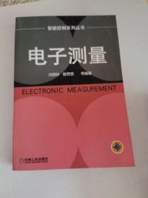 电子测量——智能控制系列丛书