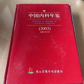 中国内科年鉴.2003