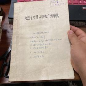 为双十节屠杀事告广州市民,对广东时局宣言等(八十年代抄录本)