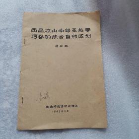 中国科学院华南热带生物资源综合考察队