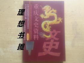 【重庆文史资料 (第九辑)】 正版
