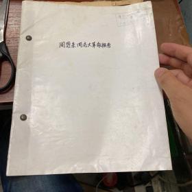 周恩来同志大革命报告(1962年钞件)