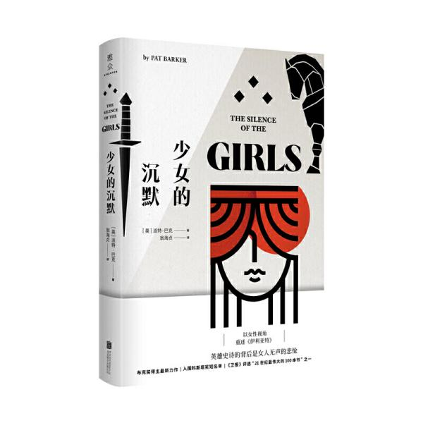 少女的沉默:以女性视角重述《伊利亚特》英雄史诗的背后是女人无声的悲怆!