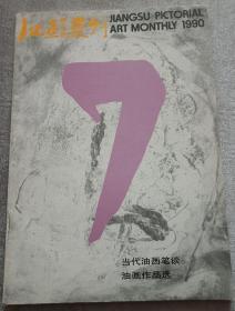 江苏画刊1990年第7期