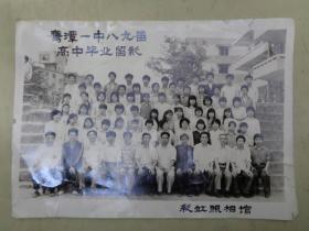 老照片:鹰潭一中八九届高中毕业留影