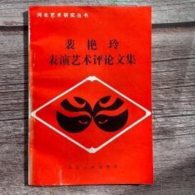 裴艳玲表演艺术评论文集