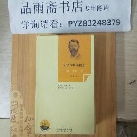 社会学基本概念(大师小讲).