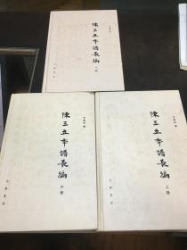 陈三立年谱长编(上中下)