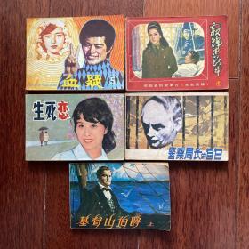 生死恋、基督山伯爵(上)、警察局长的自白、寂静中的战斗(4)、血疑(5)