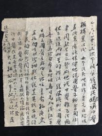 中医文献一页 涉及饶凤英、周炳琳等