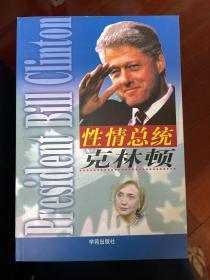 性情总统克林顿 一版一印sbg1 上2