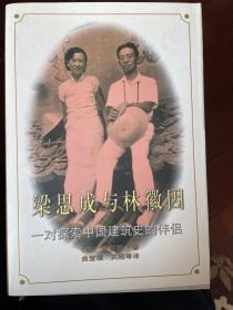 梁思成与林徽因:一对探索中国建筑史的伴侣 一版一印 sbg1 上2