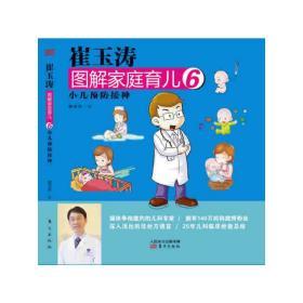 正版二手 崔玉涛图解家庭育儿6(小儿疫苗接种) 崔玉涛 东方出版社 9787506060370