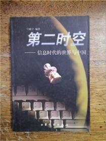 第二时空:信息时代的世界与中国