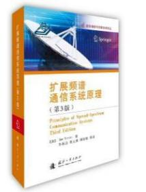 扩展频谱通信系统原理(第3版)