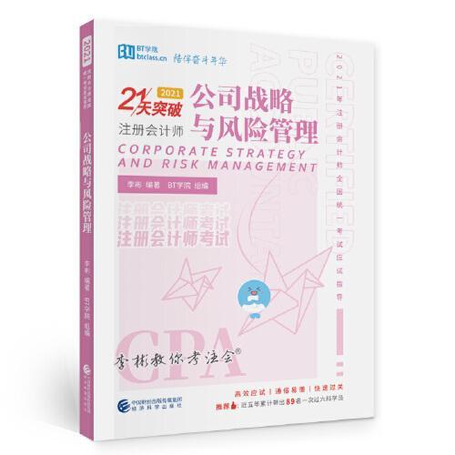 公司战略与风险管理(2021共3册2021年注册会计师全国统一考试应试指导)/21天突破李彬
