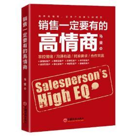 销售一定要有的高情商——掌控情绪、沟通有道、找准需求、合作共赢