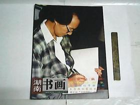 湖南书画  2007年第三期总第十七期