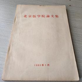 北京医学院论文集