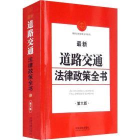 最新道路交通法律政策全书(第6版)