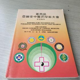 第四届亚细安中医药学术大会纪念特刊