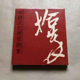 中国古代闲章拾萃