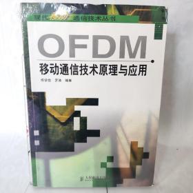 OFDM移动通信技术原理与应用