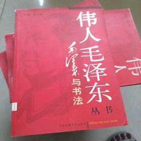 伟人毛泽东丛书-毛泽东与书法