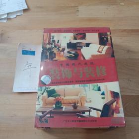 中国现代建筑  装饰与装修(DVD精美十碟装)