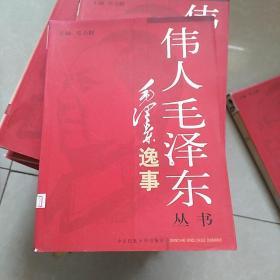 伟人毛泽东丛书-毛泽东逸事
