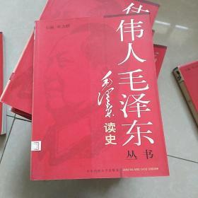 伟人毛泽东丛书,毛泽东读史