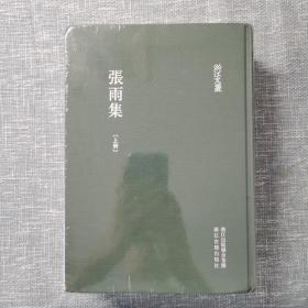 浙江文丛:张雨集(精装繁体三册)