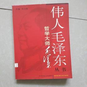伟人毛泽东丛书-哲学大师毛泽东(上)