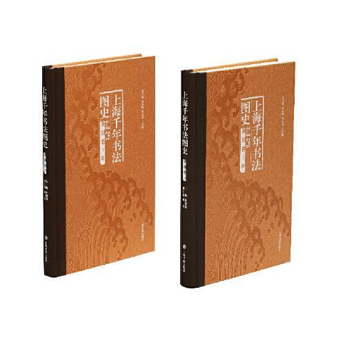 上海千年书法图史·篆刻卷(全二册)