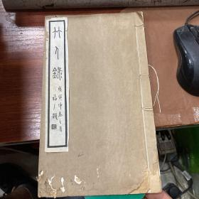 竹人录(民国27年秦彦冲铅活字本,上下卷线装一册)