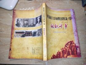 榆中县新民主主义革命时期党史资料汇编 中卷  组织斗争