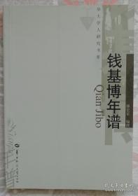 钱基博年谱(华大学人研究书系)