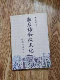 歇后语和汉文化
