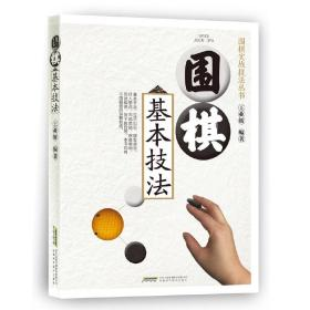 围棋基本技法 王业辉 安徽科学技术出版社9787533775025正版全新图书籍Book