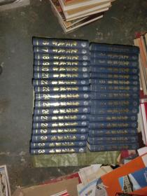 皇家藏书 全32册 【包快递】'