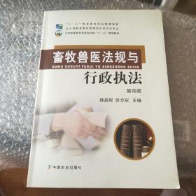 畜牧兽医法规与行政执法 第四版