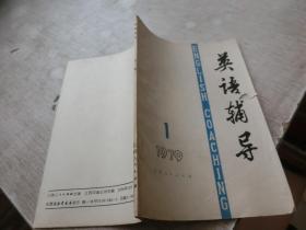 英语辅导1979年第1期    库2