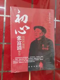 62-3初心:向共产党员张富清学习,未开封
