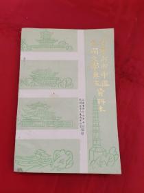 济宁市市中区民间文学集成资料本