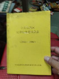 中共荔湾区纪律检查委员会志(1953-1990)